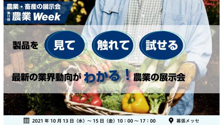 容器・包装の選定ヒント紹介「農業 Week 2021」に出展 エフピコチューパ
