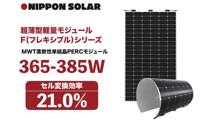 超薄型軽量の太陽光パネル「Fシリーズ」農業Weekで展示 ニッポンソーラー