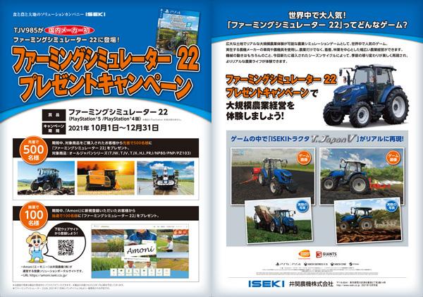 国内農機で初登場「ファーミングシミュレーター22」プレゼントキャンペーン実施 井関農機