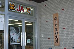事業所には松川町生田支所も開設されている