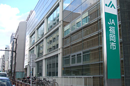JA福岡市の本店