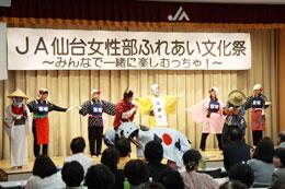 女性部ふれあい文化祭のようす(JA仙台)