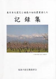農業女性の思いを綴った文集「記録集」