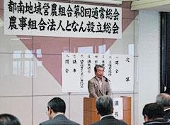 3月10日の設立総会