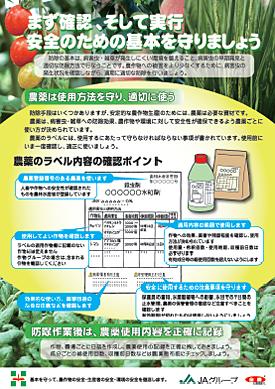 「農作物、農家、環境」の3つの安全で訴える全農のチラシ