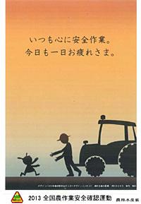 秋の農作業安全確認運動ポスター
