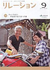 「リレーション」JAたじま(兵庫県)