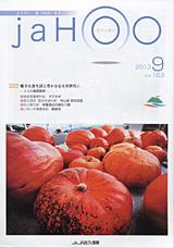 「jaHoo(ジャッホー)」JA佐久浅間(長野県)