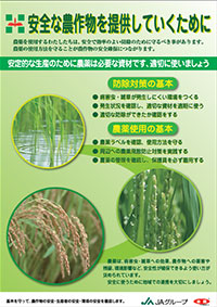 【平成26年農薬危害防止運動始まる】農作物・生産者・環境の安全を