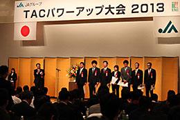 2013年11月、都内で行われたTACパワーアップ大会のようす
