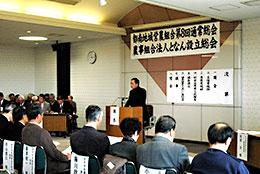 昨年3月に開かれた設立総会