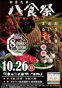 「食」を通じて「おきたま」を再発見する「置賜八食祭」(置賜の3市5町の食材や料理を発信する「食の桃源郷』おきたま 秋の大収穫祭」のポスター)。「置賜はひとつ」の意識が育つ。
