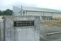 自給圏構想にレインボー・プラン経験が生きる(長井市の生ごみコンポストセンター)