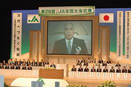 「協同組合の力で農業と地域を豊かに」を決議した第26回全国大会(2012年10月)。今こそ結集力が問われている。