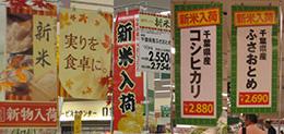 出来秋には米価が暴落。25年産米より安い新米も店頭に並んだ
