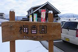 「梅香園」の入り口。奥には米粉カフェとイチゴや花卉の温室がある