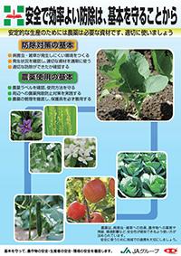 【平成27年農薬危害防止運動始まる】農作物・生産者・環境の安全を