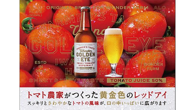 トマト農家が作った黄金色のレッドアイ発売