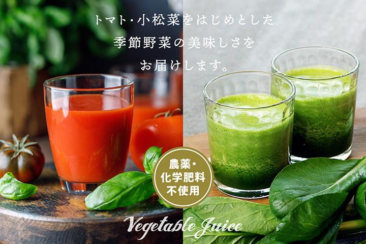 介護施設で人気の「健康野菜ジュース」に無農薬野菜提供 あかね農園