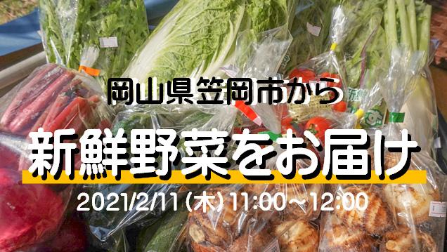 新鮮野菜と産品をお届け オンラインイベント開催 岡山県笠岡市