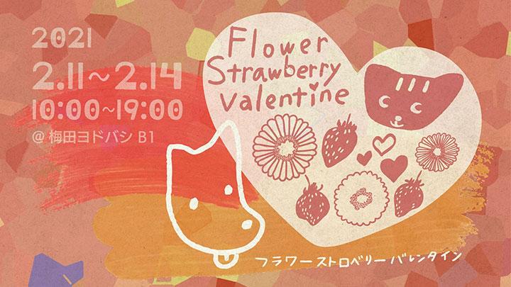 梅田でイチゴ狩り 大阪産いちごを楽しむバレンタインイベント開催