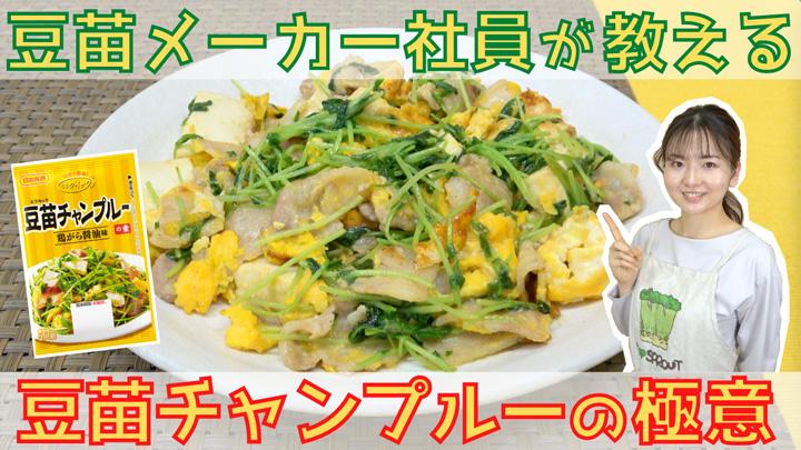 「豆苗チャンプルー」でコラボ販促 動画でおいしさ訴求 日本食研×村上農園