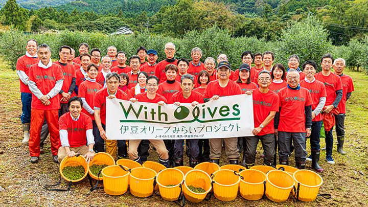 静岡県が表彰「耕作放棄地再生部門」で最優秀賞伊豆オリーブみらいプロジェクト
