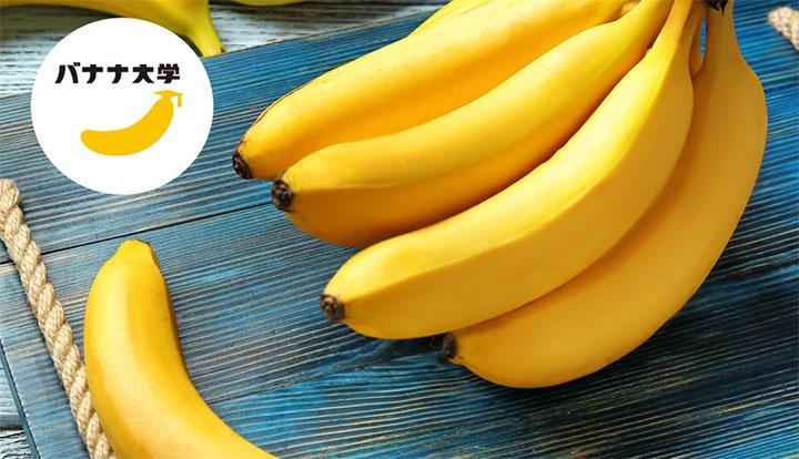 日本バナナ輸入組合 Twitter公式アカウントを開設