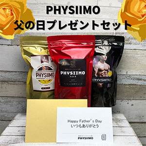 PHYSIIMO父の日のプレゼントセット