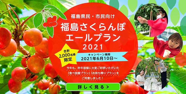 福島県民限定「さくらんぼエールプラン2021」開催中