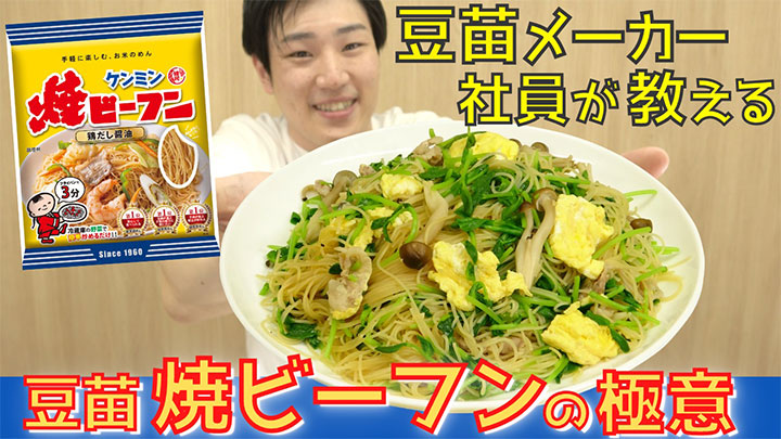 野菜不足解消へ手軽に栄養満点レシピで共同販促 ケンミン食品×村上農園