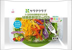 「1/2日分の野菜がとれる緑黄色野菜ミックス」